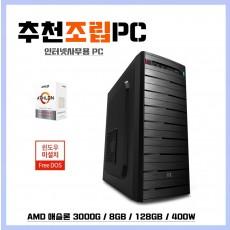 [추천] AMD 인터넷사무용PC NO.8