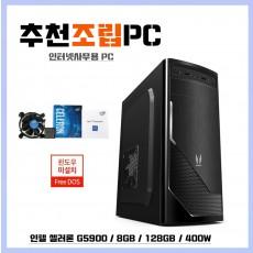 [추천] 인텔 인터넷사무용PC NO.6