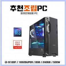 [추천] 인텔 온라인게임용 PC NO.4 (피파/롤 상옵션)