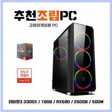 [추천] AMD 고사양게임용 PC NO.3 (피파/롤 최상옵션)