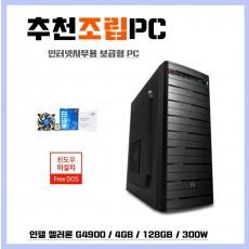 [추천] 인텔 인터넷사무용PC(보급형) NO.7