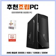[추천] AMD 인터넷사무용PC(보급형) NO.9