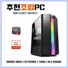 [추천] AMD 게이밍PC NO.13 (배그 상옵션)