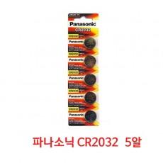 [파나소닉] [리튬전지] CR2032 [5알]
