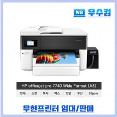 HP 오피스젯프로 7740 A3/A4 복합기