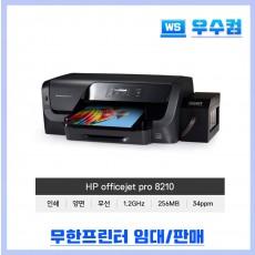 HP 오피스젯프로 8210 A4프린터