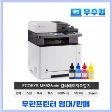 교세라 Ecosys M5526cdn 레이저 A4복합기