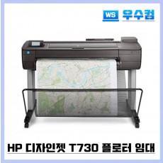 HP 디자인젯 T730 36인치형 A0 플로터(스탠드포함)