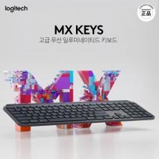 [로지텍] 무선.블루투스 키보드, MX Keys (MX 키즈) [로지텍코리아정품] [블랙]