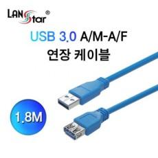 [LANStar] 랜스타 USB3.0 연장 케이블 [AM-AF] 1.8M [LS-USB3.0-AMAF-1.8M]